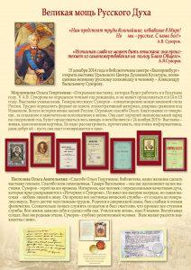 Великая мощь Русского Духа1