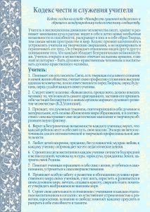 Кодекс чести и служения учителя1