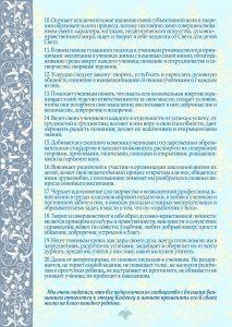 Кодекс чести и служения учителя2