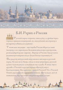 о России