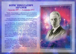 от кл. Верность Д.Р.Б.Н. Абрамова, 2019