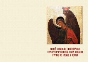 пермский иконостас обложка