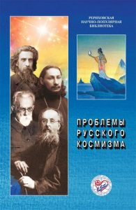 RusKosmism1