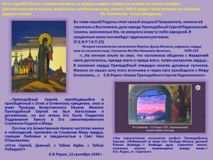 С.Радонежский