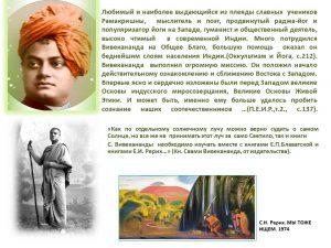 2.Свами Вивекананда