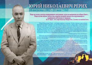 ДР ЮНР 2020 для сайта