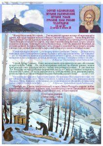 Сергий Радонежский 8 окт 2020 для сайта