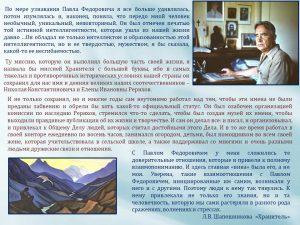 Беликов ПФ